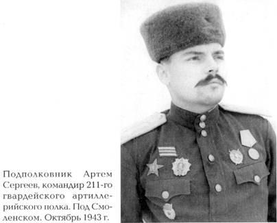 Как жил, работал и воспитывал детей И. В. Сталин. Свидетельства очевидца