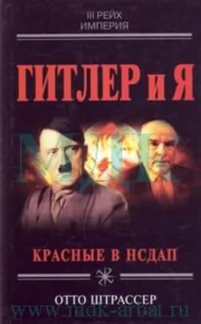Гитлер и я