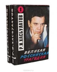 Великая Российская трагедия. В 2-х томах