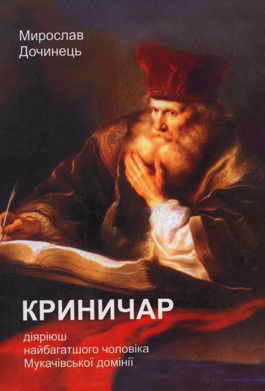 Криничар