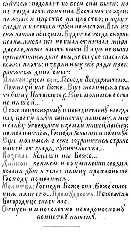 Правда о религии в России