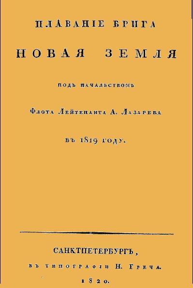 Плавание брига «Новая Земля» под начальством Флота Лейтенанта А. Лазарева в 1819 году