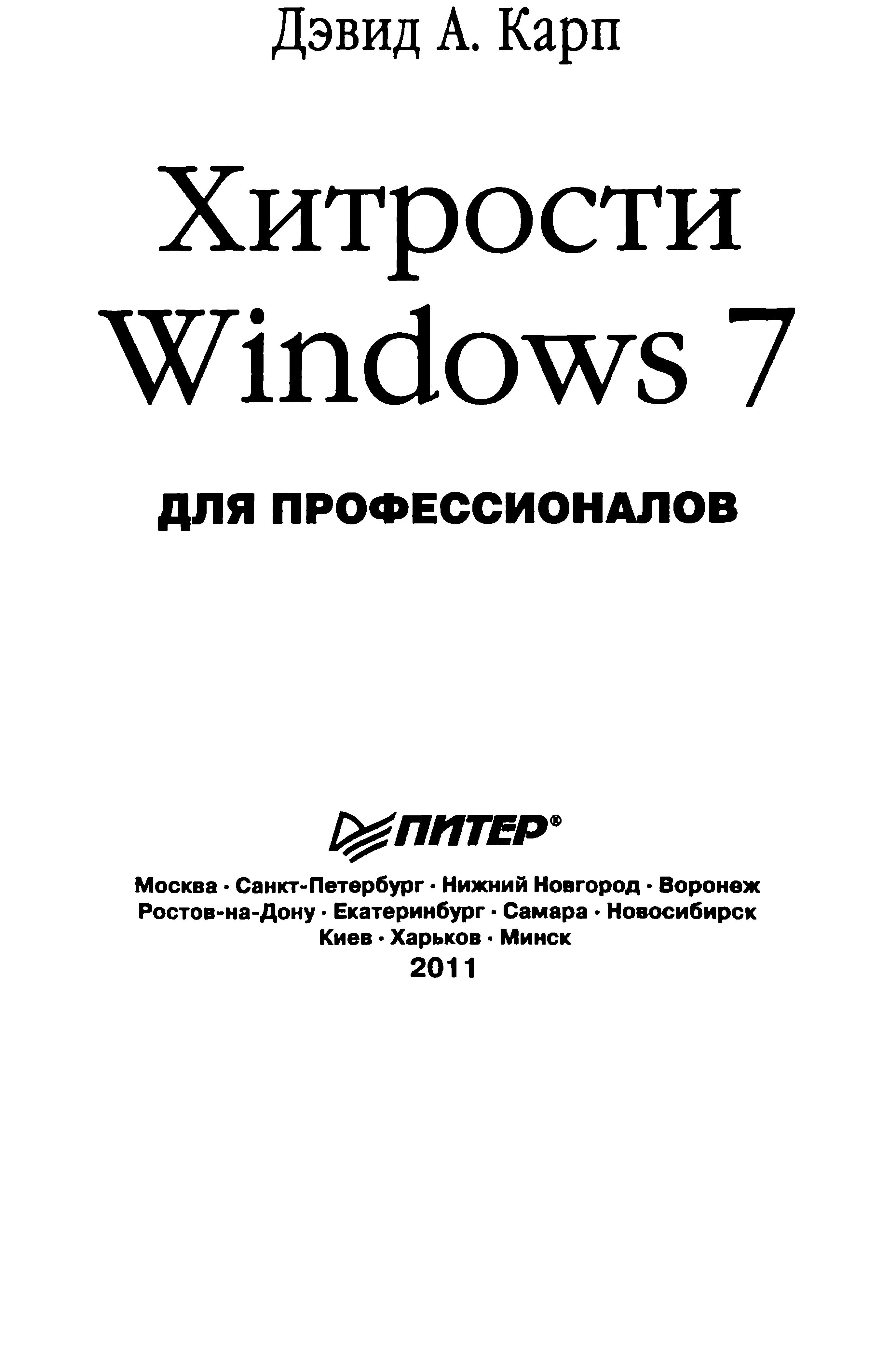 Хитрости Windows 7. Для профессионалов