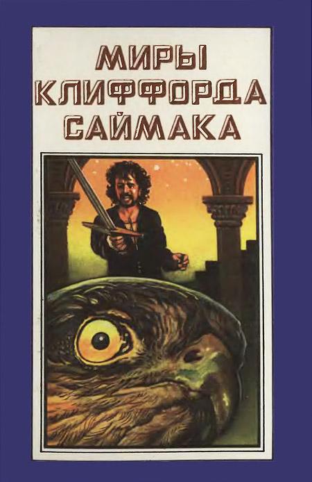 Миры Клиффорда Саймака. Книга 6