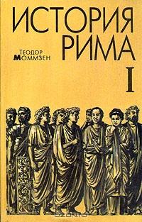 История Рима. Том 1