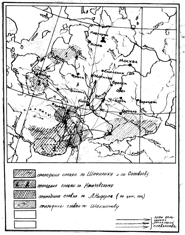 Происхождение восточного славянства (история и современное состояние вопроса)