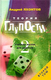 Теория Глупости, или Учебник Жизни для Дураков - 2