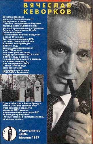 кеворков вячеслав ервандович книги