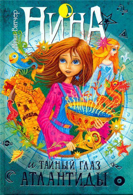 Читать книги онлайн бесплатно для детей 10 12 лет