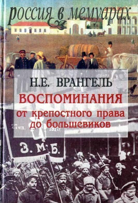 Воспоминания. От крепостного права до большевиков