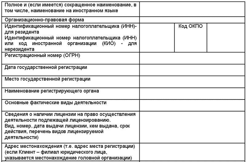 образец опросного листа для клиентов - фото 9
