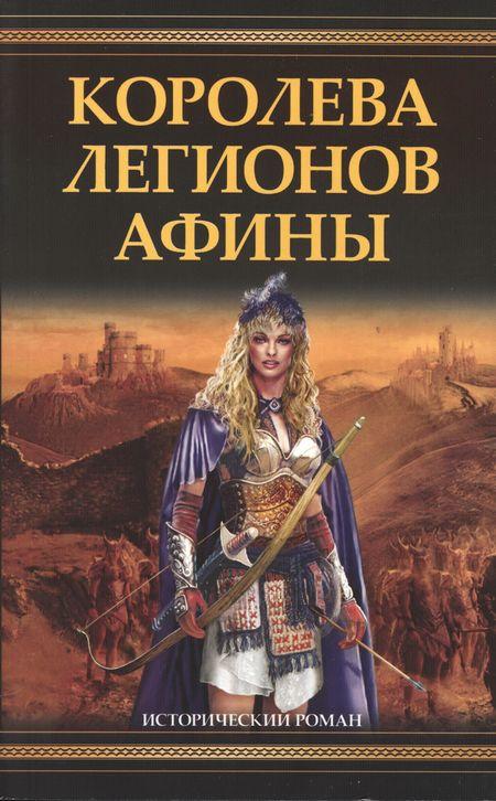 Королева легионов Афины