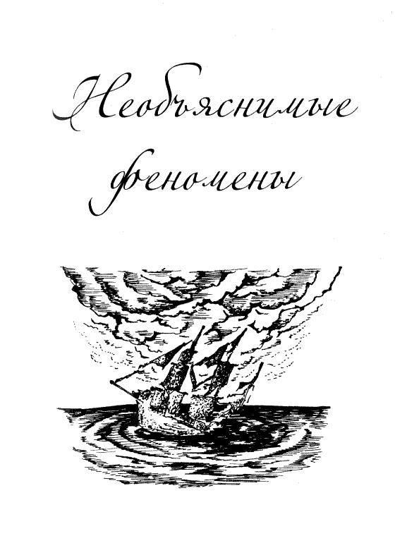 Загадки и тайны морей и океанов