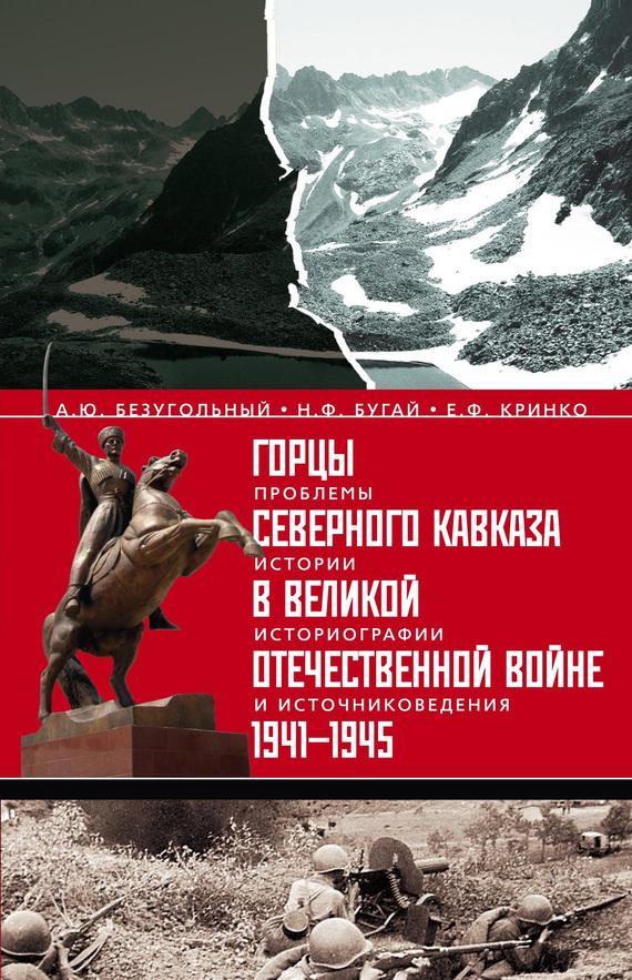 Горцы Северного Кавказа в Великой Отечественной войне 1941-1945. Проблемы истории, историографии и источниковедения