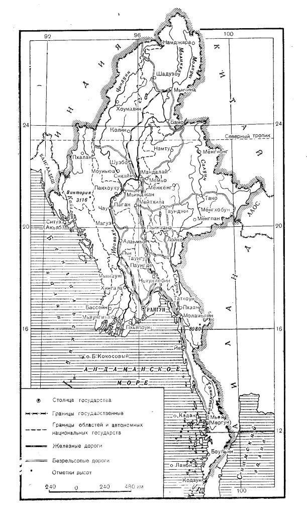 История Бирмы