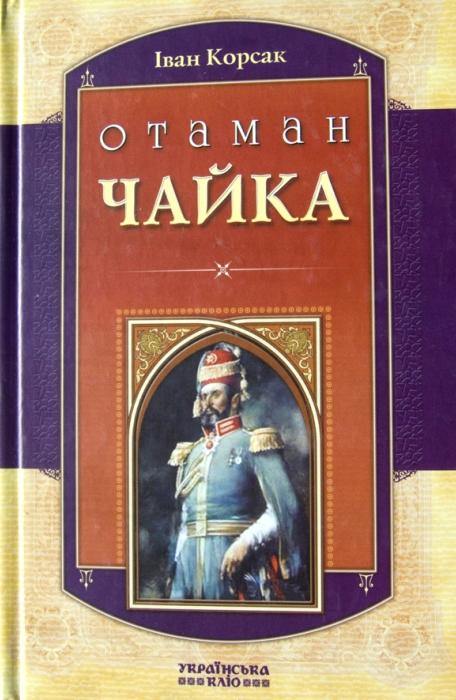 Отаман Чайка