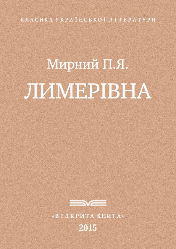Лимерівна
