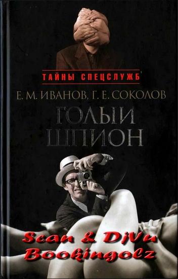Голый шпион. Русская версия. Воспоминания агента ГРУ