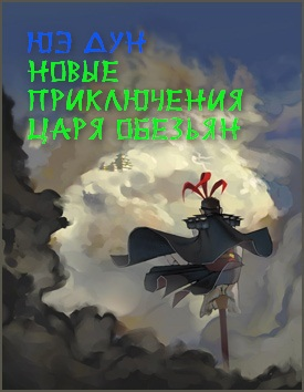 Новые приключения Царя Обезьян. Дополнение к Путешествию на Запад
