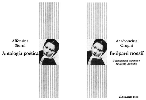 Вибрані поезії