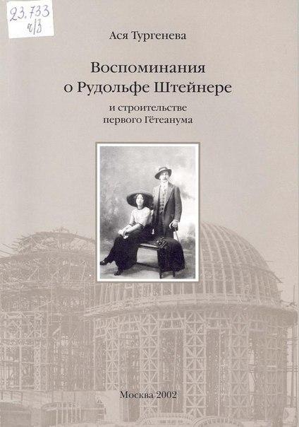 Воспоминания о Рудольфе Штейнере и строительстве первого Гётеанума