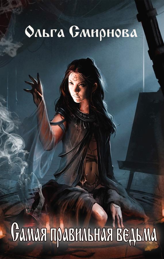 Самая правильная ведьма. Трилогия (СИ)