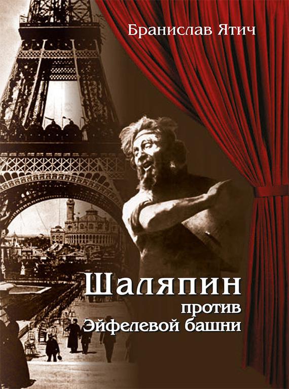 Шаляпин против Эйфелевой башни