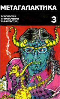 Метагалактика 1995 № 3