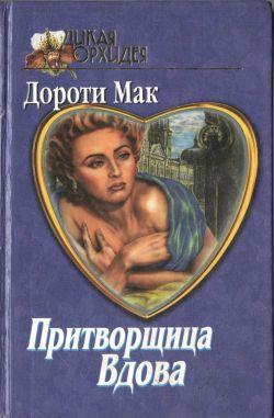 Притворщица Вдова