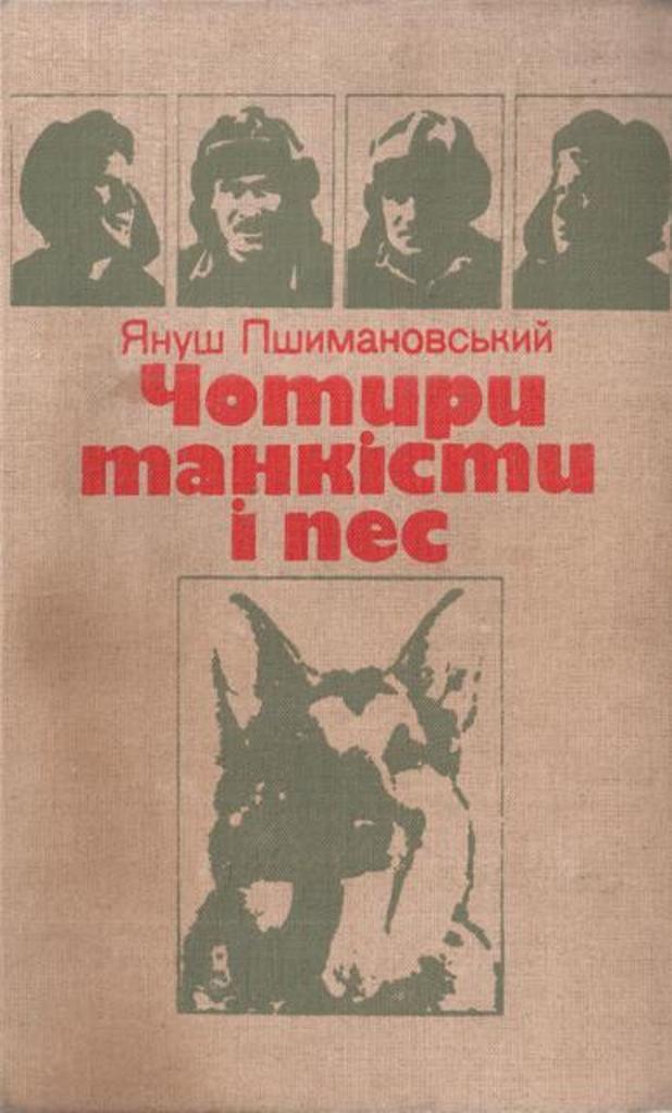 Чотири танкісти і пес