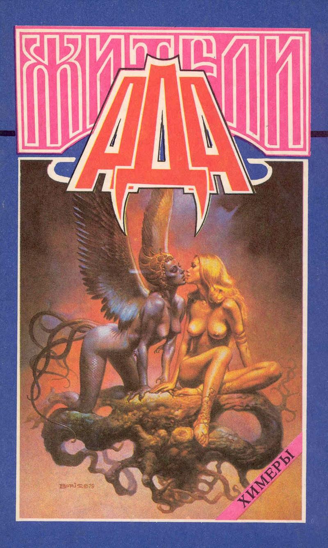 Жители ада (сборник)