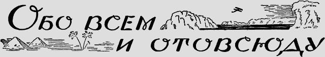 Всемирный следопыт, 1926 № 09