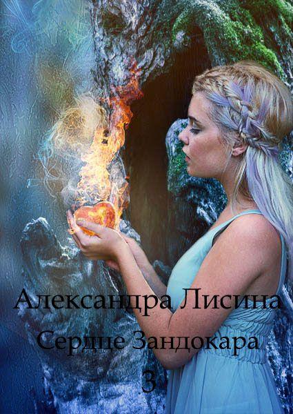 сердце андокара александра лисина