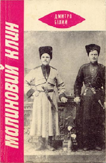 Малиновий Клин