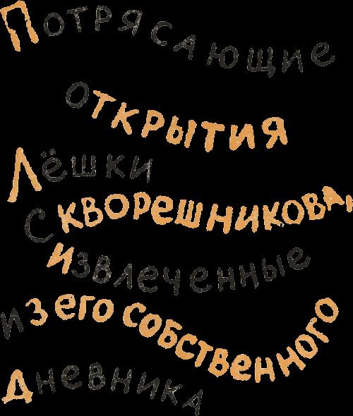 Потрясающие открытия Лешки Скворешникова. Тайна Петровской кузни