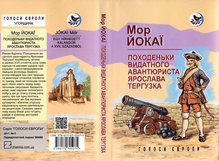 Походеньки видатного авантюриста Ярослава Тергузка