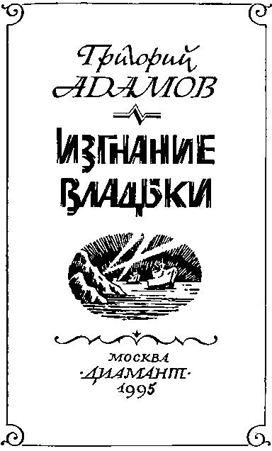 Изгнание владыки (с илл.)
