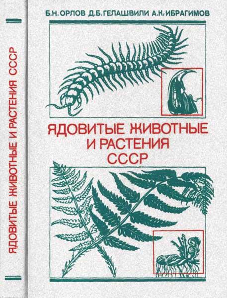 Ядовитые животные и растения СССР
