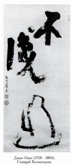 Дзэн и японская культура