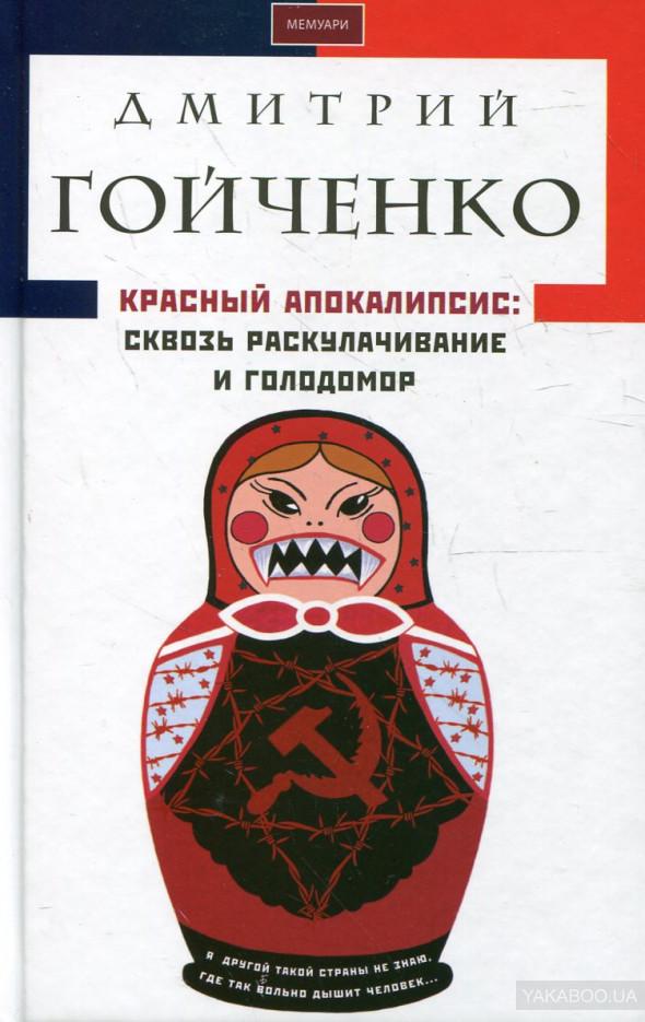 Красный апокалипсис: Сквозь Голодомор и раскулачивание