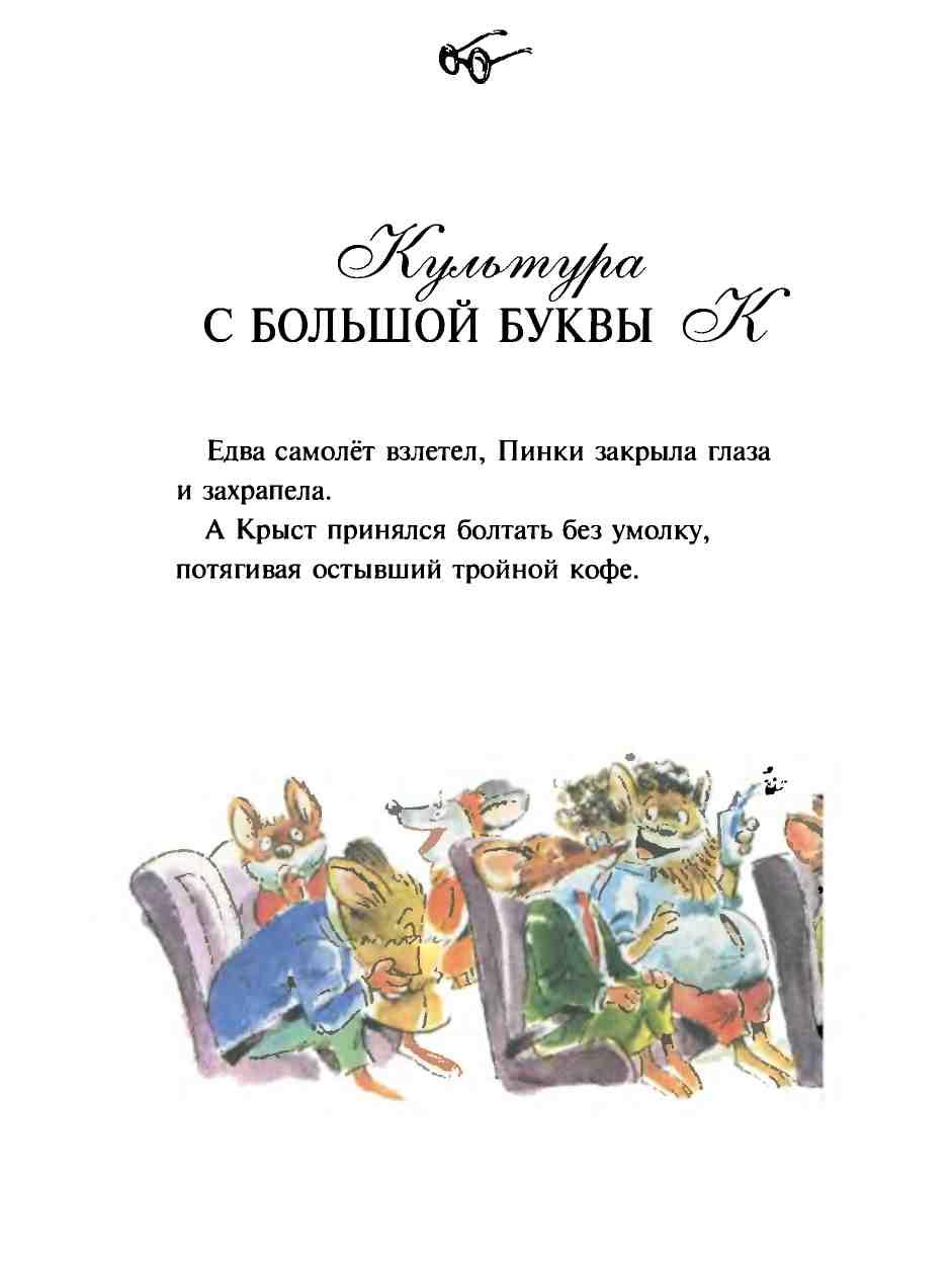 Таинственная рукопись Нострагрызуса