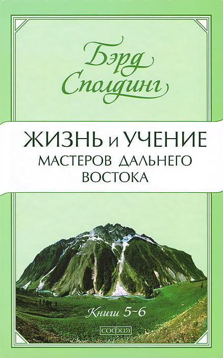 Жизнь и учение Мастеров Дальнего Востока. Книги 5-6