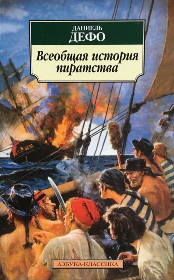Всеобщая история пиратства