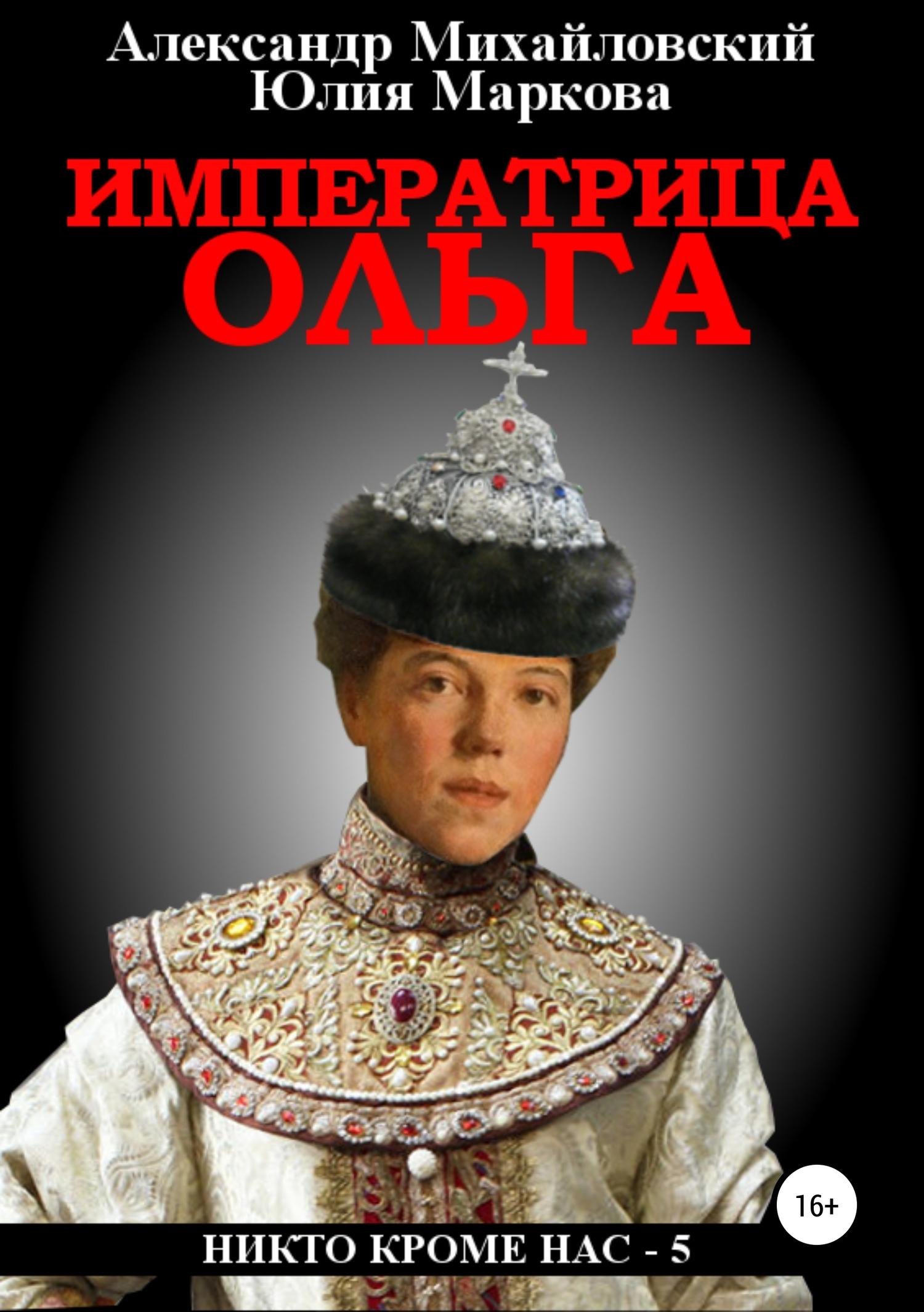 Императрица Ольга