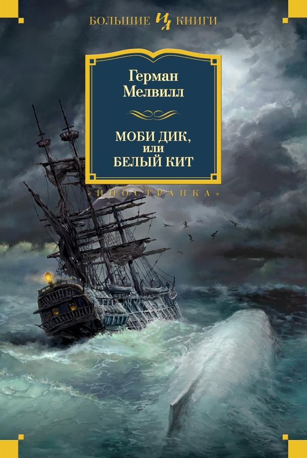 Моби Дик, или Белый кит. Повести и рассказы