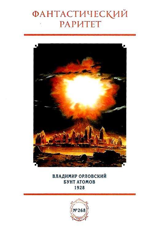 Бунт атомов. Книга 1