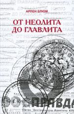 От неолита до Главлита