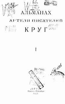 Круг. Альманах артели писателей