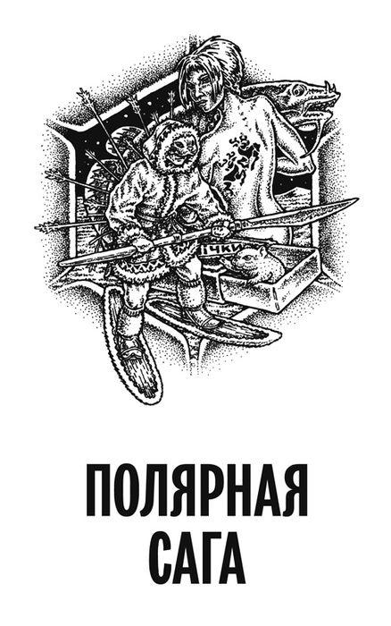 Третий экипаж (сборник)