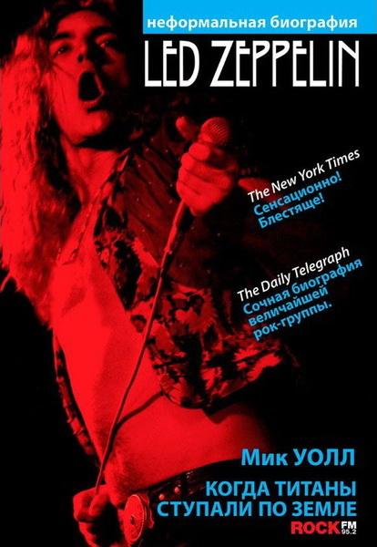 Когда титаны ступали по Земле: биография Led Zeppelin